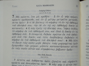 photo of Greek text of Matthew 7:1–6