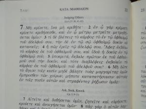 photo of Greek text of Matthew 7:1–6